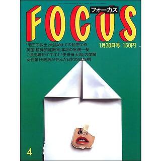 FOCUS フォーカス 1987年1月30日号(ニュース/総合)