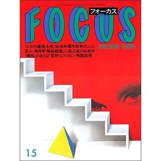 FOCUS フォーカス 1987年4月17日号(ニュース/総合)
