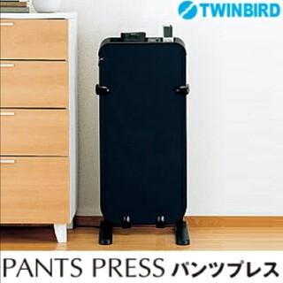 ツインバード(TWINBIRD)のズボンプレッサー ツインバード SA4625 4回使用 使いやすいですよ。美品(ズボンプレッサー)