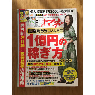 日経BP - 日経マネー 2018年8月号