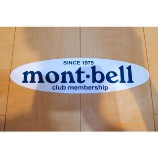 モンベル(mont bell)のモンベルステッカー(30✖8センチ)(印刷物)