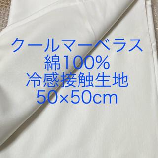 クールマーベラス 冷感接触生地 綿100%  薄手ニット素材(生地/糸)
