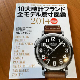 10大時計ブランド全モデル原寸図鑑 保存版 2014(その他)