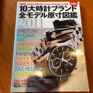 10大時計ブランド全モデル原寸図鑑 保存版 2011(アート/エンタメ)