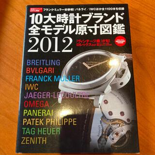 10大時計ブランド全モデル原寸図鑑 保存版 2012(その他)