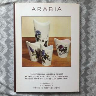 アラビア(ARABIA)の【洋書(古書)】ARABIA  アートデパートメント作品集(洋書)