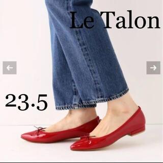 ルタロン(Le Talon)の2020 美品 ルタロン エナメルパンプス 赤 23.5 バレエシューズ(バレエシューズ)