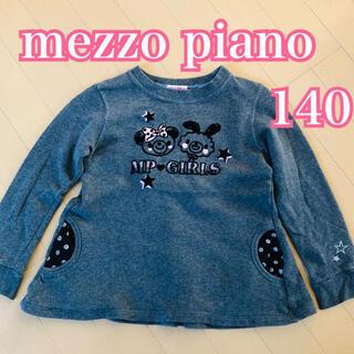 メゾピアノ(mezzo piano)のメゾピアノ トレーナー  チュニック 140 グレー スウェット (Tシャツ/カットソー)