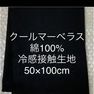 クールマーベラス 冷感接触生地 綿100% 涼しい綿生地 冷感素材(生地/糸)