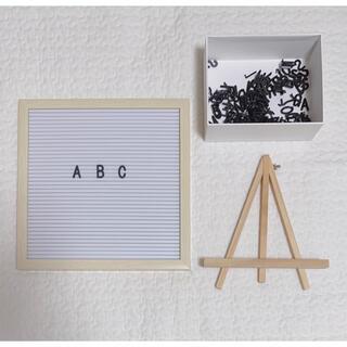 ムジルシリョウヒン(MUJI (無印良品))のレターボード&文字パーツ&イーゼル 3点セット(ウェルカムボード)