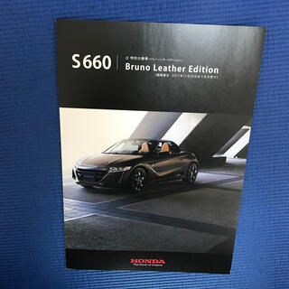 ホンダS660特別仕様車カタログ