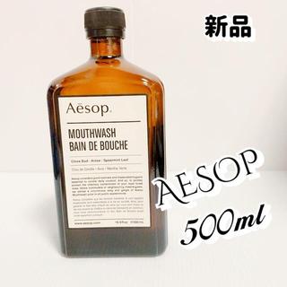 イソップ(Aesop)の★新品★ Aesop イソップ マウスウォッシュ18 500ml(マウスウォッシュ/スプレー)