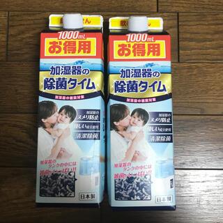 ウエキ(Ueki)の2本セット 加湿器の除菌タイム(日用品/生活雑貨)