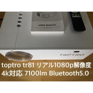 TOPTRO 7100lm 1080p解像度 4k対応 プロジェクター(プロジェクター)