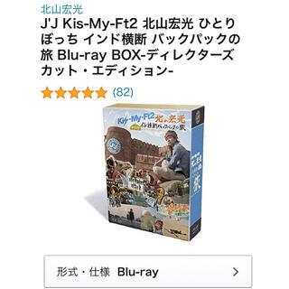 キスマイフットツー(Kis-My-Ft2)のBlu-ray BOX Kis-My-Ft2 北山宏光 ひとりぼっち インド横断(アイドル)