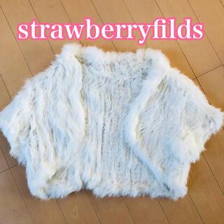ストロベリーフィールズ(STRAWBERRY-FIELDS)のストロベリーフィールズ ラビットファー ボレロ 白 ホワイト パーティー ドレス(ボレロ)