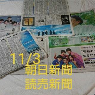 嵐 - 11/3 嵐 新聞広告