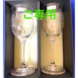 ミントン(MINTON)の【未使用】CRYSTAL Vienna(オーストリア製)のワイングラスペア(グラス/カップ)