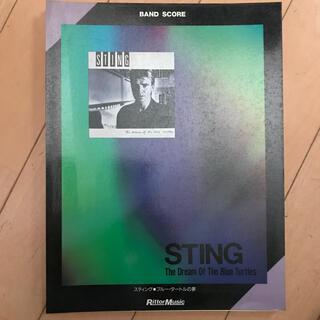 裁断済み「スティング ブルー・タートルの夢 」 バンドスコア 楽譜(ポピュラー)