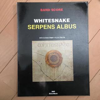 裁断済み「ホワイトスネイク サーペンスアルバス~白蛇の紋章 」 バンドスコア(ポピュラー)