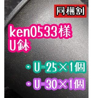 ken0533様 U鉢(その他)