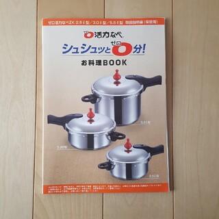 アサヒケイキンゾク(アサヒ軽金属)のゼロ活力なべ シュシュっと0分 お料理BOOK(料理/グルメ)