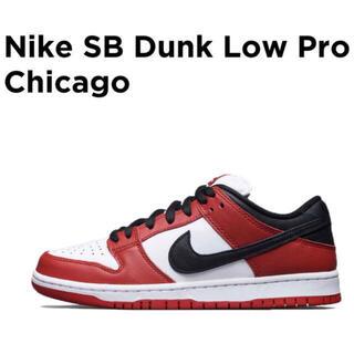 ナイキ(NIKE)のNIKE SB DUNK Low Pro Chicago 26cm(スニーカー)