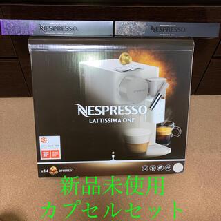 ネスレ(Nestle)のネスプレッソ コーヒーメーカー ラティシマ ワン カプセル55個セット(コーヒーメーカー)
