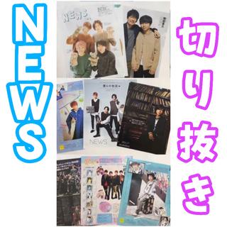 NEWS 雑誌切り抜き 17枚(音楽/芸能)