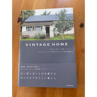 ヴィンテ-ジハウスで楽しむスタイルのある暮らし VINTAGE HOME(住まい/暮らし/子育て)
