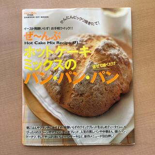 ガッケン(学研)のぜ~んぶホットケ-キミックスのパン・パン・パン Hot cake mix rec(料理/グルメ)
