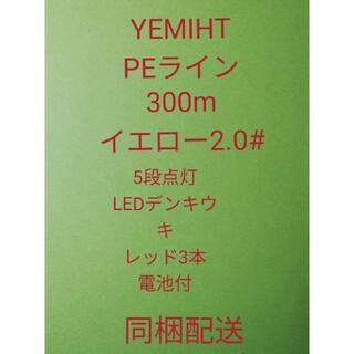 YEMIHT PEライン300mイエロー2.0#、5段点灯デンキウキレッド3本(釣り糸/ライン)