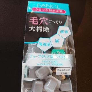 ファンケル(FANCL)のFANCLディープクリア洗顔パウダー33個入り(洗顔料)