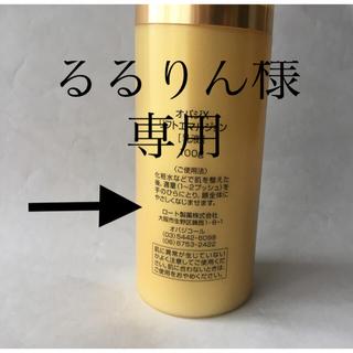 オバジ(Obagi)のるるりん様専用★Obagi オバジX リフトエマルジョン(乳液/ミルク)