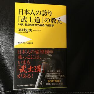 日本人の誇り「武士道」の教え いま、私たちが立ち返るべき哲学(文学/小説)