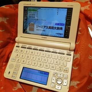 カシオ(CASIO)のカシオ電子辞書 EX-Word DATAPLUS 8【XD-U9800】実践英語(その他)