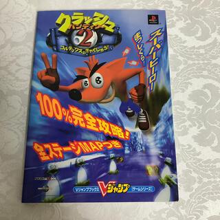 プレイステーション(PlayStation)のクラッシュバンディクー2  攻略本 集英社(アート/エンタメ)