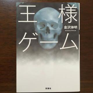王様ゲ-ム(文学/小説)