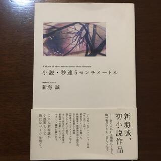 小説・秒速5センチメ-トル(その他)