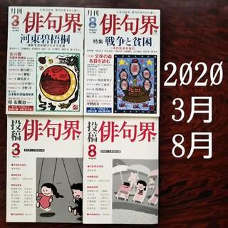 俳句界 2020年 2月号 3月号(アート/エンタメ/ホビー)