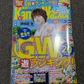 関西Walker (ウォーカー) 2017年 5/9号(ニュース/総合)