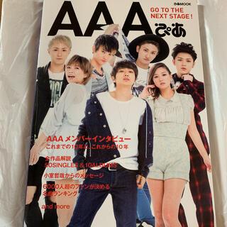 トリプルエー(AAA)の AAA ぴあ(アート/エンタメ/ホビー)