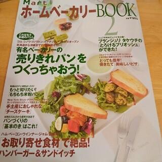 コウブンシャ(光文社)のホームベーカリーBOOKの第2弾(料理/グルメ)