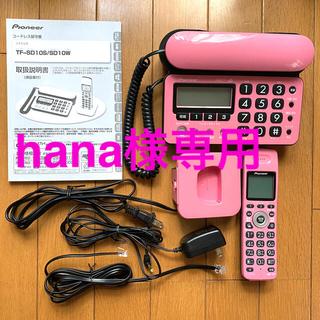 パイオニア(Pioneer)のパイオニア固定電話 コードレス子機一台付き 取扱説明書あり(その他)