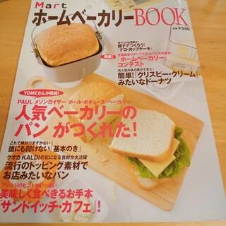 コウブンシャ(光文社)のホームベーカリーBOOKの第1弾(料理/グルメ)