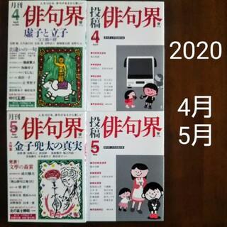 俳句界 2020年 4月号 5月号(アート/エンタメ/ホビー)