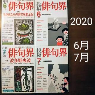 俳句界 2020年 6月号 7月号(アート/エンタメ/ホビー)