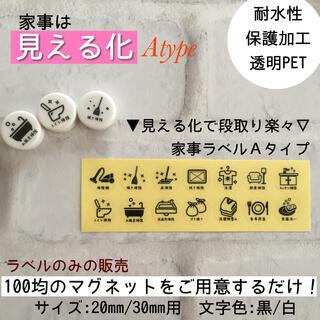 家事ラベルAtype1.5cm黒文字✩やる気を引き出すお支度ボード作成用ラベル(しおり/ステッカー)