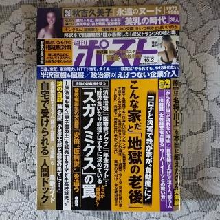 「週刊ポスト」 2020年 10/2号(ニュース/総合)