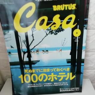 Casa BRUTUS (カーサ・ブルータス) 2014年 05月号(専門誌)